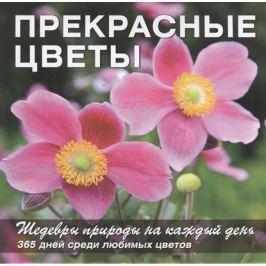 Фомина Ю., Лацис М. Прекрасные цветы. Шедевры природы на каждый день