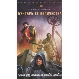 Гончаров А. Бунтарь ее величества
