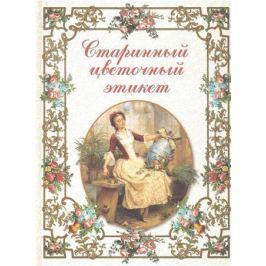 Басманова Э. Старинный цветочный этикет