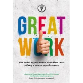 Стерт Д. Great work. Как найти вдохновение, полюбить свою работу и начать зарабатывать