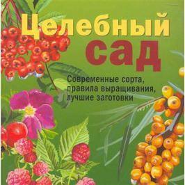 Комарова В. (ред) Целебный сад