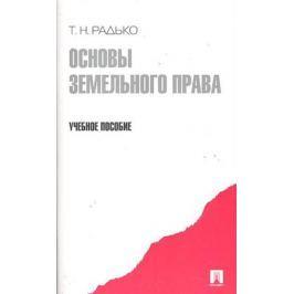 Радько Т. Основы земельного права Учеб. пособие