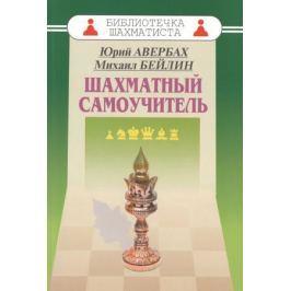 Авербах Ю., Бейлин М. Шахматный самоучитель