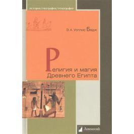 Бардж У. Религия и магия Древнего Египта