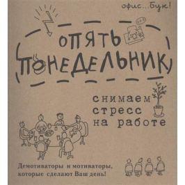 Коваленко Д. Office-book: Опять понедельник. Снимаем стресс на работе. Демотиваторы и мотиваторы, которые сделают Ваш день!