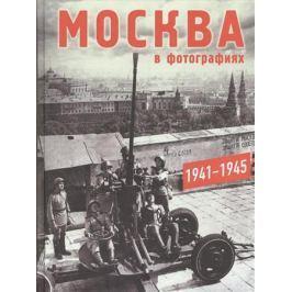 Колоскова Е., Коробова А., Мальцева Л. (сост.) Москва в фотографиях 1941-1945