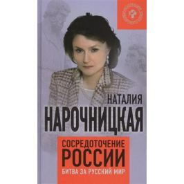 Нарочницкая Н. Сосредоточение России. Битва русский мир