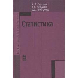 Сергеева И., Чекулина Т., Тимофеева С. Статистика. 2-е издание, переработанное и дополненное. Учебник