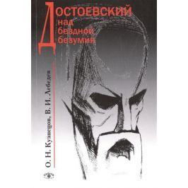 Кузнецов О., Лебедев В. Достоевский над бездной безумия