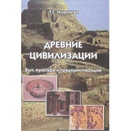 Георгиева Т. Древние цивилизации. Быт, культура и традиции народов