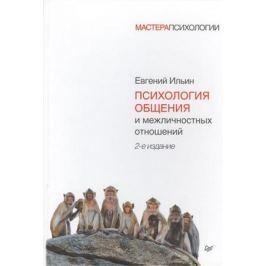 Ильин Е. Психология общения и межличностных отношений. 2-е издание