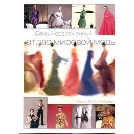 Небереда Л. Самый современный атлас мировой моды
