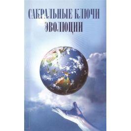 Алферов-Карпов С. Сакральные ключи эволюции