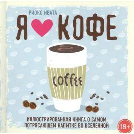 Ивата Р. Я люблю кофе! Иллюстрированная книга о самом потрясающем напитке во Вселенной
