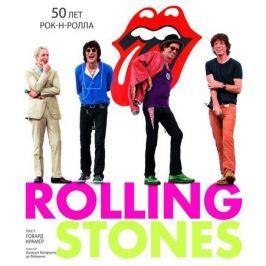 Крамер Г. Rolling Stones. 50 лет рок-н-ролла