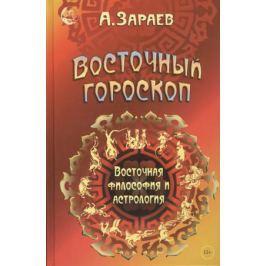 Зараев А. Восточный гороскоп. Восточная философия и астрология