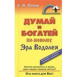 Попов С. Думай и богатей по-новому. Эра Водолея