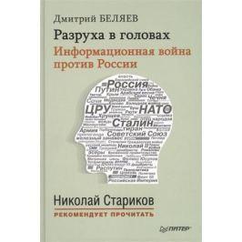 Беляев Д. Разруха в головах. Информационная война против России