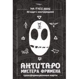 Рей А. АнтиТаро мистера Фримена