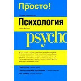 Джонстон Дж. Психология Полное рук-во