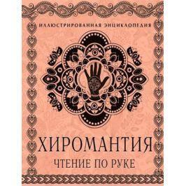 Савоськин С., Баранова Н. Хиромантия: Чтение по руке