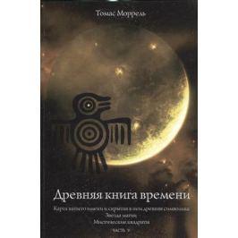 Моррель Т. Древняя книга времени. Часть V. Карта вашего имени и скрытая в нем древняя символика. Звезда магии. Мистические квадраты