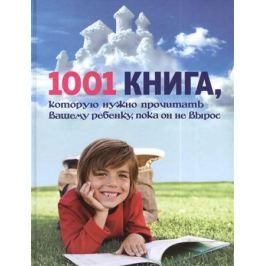 Резников А. 1001 книга, которую нужно прочитать вашему ребенку, пока он не вырос