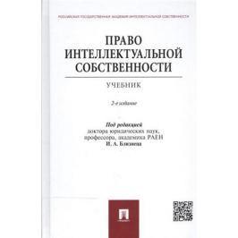 Близнец И. (ред.) Право интеллектуальной собственности. Учебник