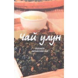 Пань В. Чай улун: оцените китайский чай