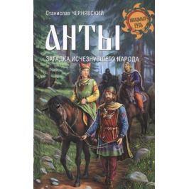 Чернявский С. Анты. Загадка исчезнувшего народа