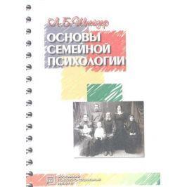 Шнейдер Л. Основы семейной психологии. Учебное пособие. 3-е издание, стереотипное
