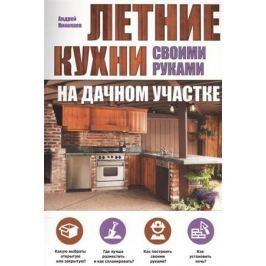 Николаев А. Летние кухни своими руками на дачном участке