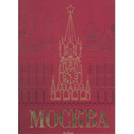Володихин Д., Дубачевская И., Литвинов К., Меркина И., Уколова И. Москва