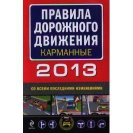 Ханькова М. (ред.) Правила дорожного движения 2013 (со всеми последними изменениями)