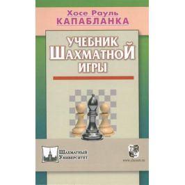 Капабланка Х. Учебник шахматной игры