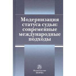 Нешатаева Т. (ред.) Модернизация статуса судьи: современные международные подходы
