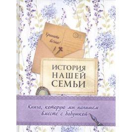 Ласкова Е. История нашей семьи. Книга, которую мы напишем вместе с бабушкой