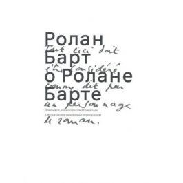 Барт Р. Ролан Барт о Ролане Барте