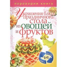 Кашин С. (сост.) Украшения блюд праздничного стола из овощей и фруктов + Рецепты блюд праздничного стола