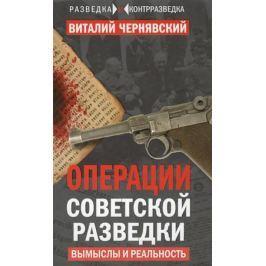 Чернявский В. Операция советской разведки. Вымыслы и реальность