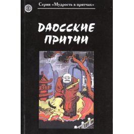 Никорук А. (худ.) Даосские притчи