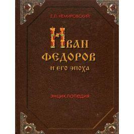 Немировский Е. Иван Федоров и его эпоха Энц.