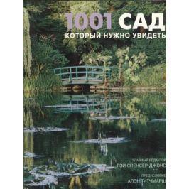 Спенсер-Джонс Р. 1001 сад который нужно увидеть