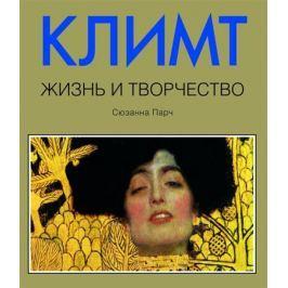 Парч С. Климт. Жизнь и творчество