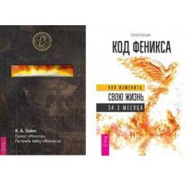 Уэллс К., Бородин С. Код Феникса + Проект Монток (комплект из 2 книг)