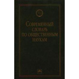 Данильян О. (ред.) Современный словарь по общественным наукам