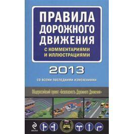 Дегтярева Т. (ред.) Правила дорожного движения с комментариями и иллюстрациями 2013 (со всеми последними изменениями)