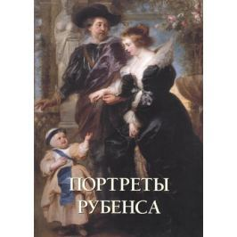 Астахов А. (сост.) Портреты Рубенса