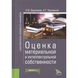 Баранников Л., Чернявский А. Оценка материальной и интеллектуальной собственности. Монография
