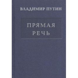 Путин В. Прямая речь. Том 1